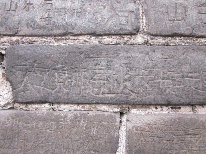 Beijing - graffiti on Great Wall